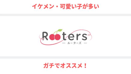 ルーターズの感想&口コミ・評判【30回以上通って徹底検証】