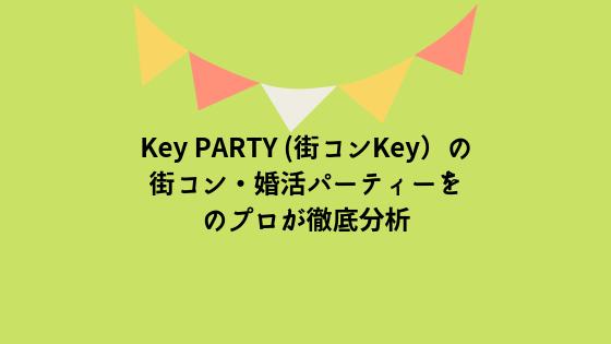 【体験談】Key PARTY (街コンKey)の街コン・婚活パーティーの感想