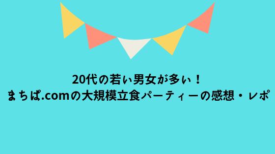 まちぱ.comの感想・レポ【大規模で20代の男女が多い】