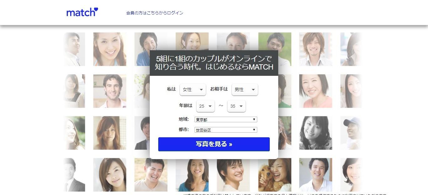 マッチドットコム(Match.com)の感想・評判・口コミ
