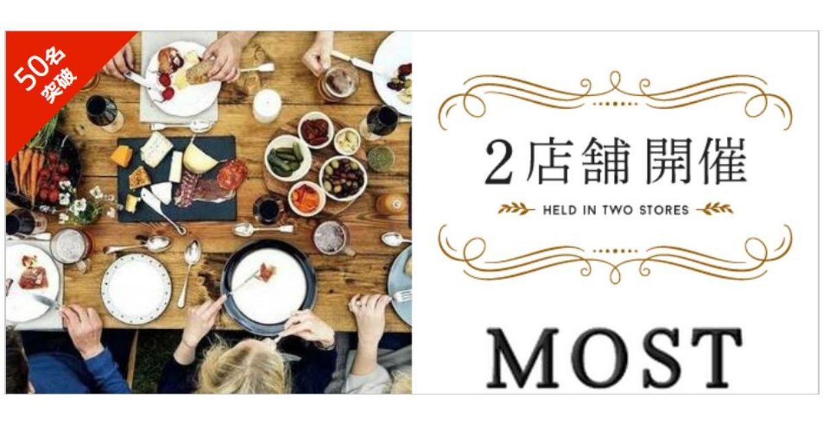 【感想】街コンMOSTの20代中心完全着席パーティーに参加!