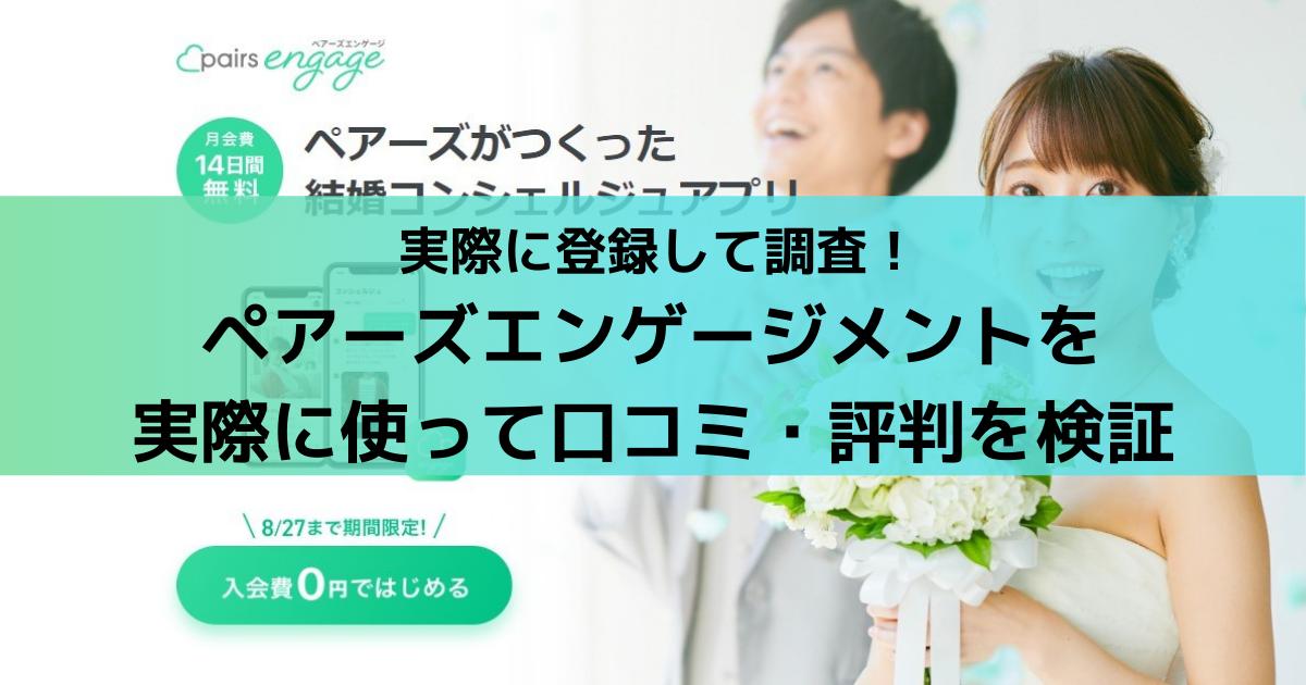 評判 ペアーズ エンゲージ