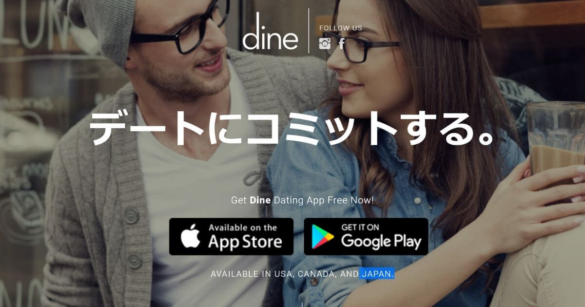 【体験談】当日会えるDine tonightが想像以上に使えた!