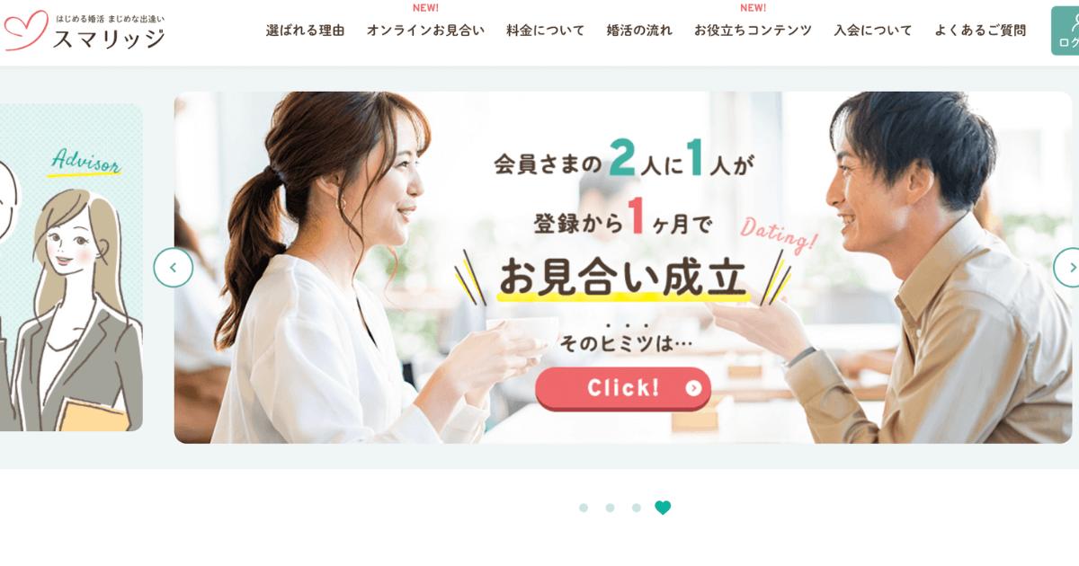 スマリッジの口コミ・評判・感想【30,40代のリーズナブルな婚活向け】