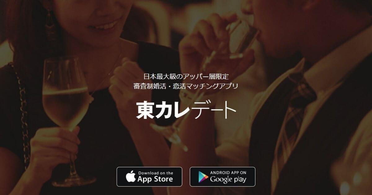 東カレデートを使った口コミ・評判・感想【日本一ハイステ・美女に出会えるアプリ】